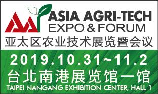 亚太区农业技术展览暨会议2019