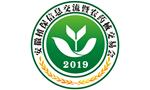 2019东北(长春)农资博览会