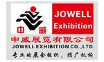 第16届中国(昆明)农资、种业、农林机械博览会, 2019中国(昆明)良种展示会