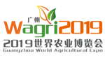 2019 Guangzhou World Agricultural Exposition