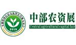 第八届中国安徽国际现代农业博览会