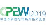 兰升生物·2019中国农药国际市场开拓交流会(CPEW)
