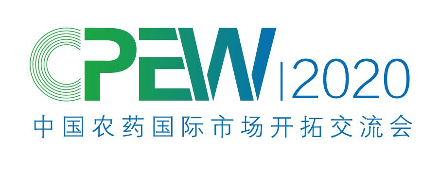 齐鲁内蒙古 · 2020中国农药国际市场开拓交流会(2020CPEW)