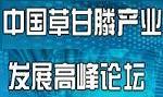 2010年(第三届)中国草甘膦产业发展高峰论坛