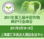 2011年第三届中国作物保护行业峰会