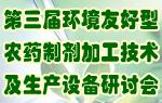 第三届环境友好型农药制剂加工技术及生产设备研讨会