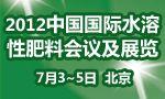 2012中国国际水溶性肥料会议及展览