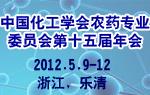 中国化工学会农药专业委员会第十五届年会