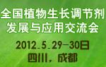 全国植物生长调节剂发展与应用交流会