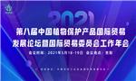 第八届中国植物保护产品国际贸易发展论坛暨国际贸易委员会工作年会