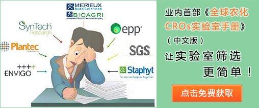 全球农化CROs实验室-手册中文版