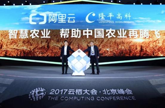 Alibaba Cloud and Longping High-Tech join hands in AI farming