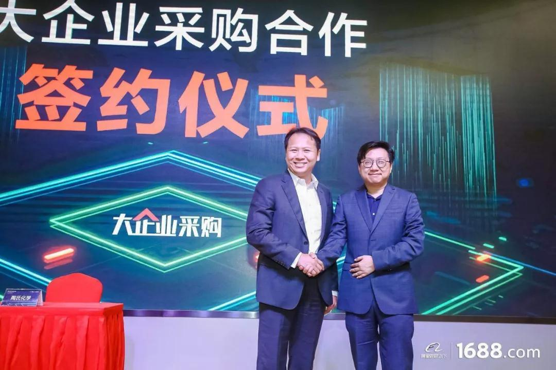 Dow and Alibaba sign cooperative deal about purchase platform