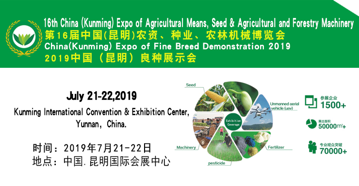 Events - 16th China (Kunming) Expo of Agricultural Means, Seed