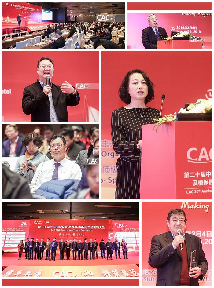 砥砺前行二十载,CAC展览会见证中国农化行业进入全新发展阶段