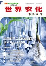 AGROPAGES (Chinese Edition)