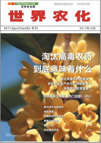 2011 AgrochemEx 专刊