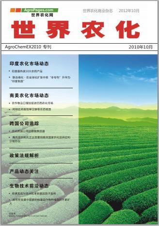 2010 AgrochemEx 专刊