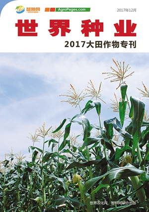 2017 Seed Industry - China Special