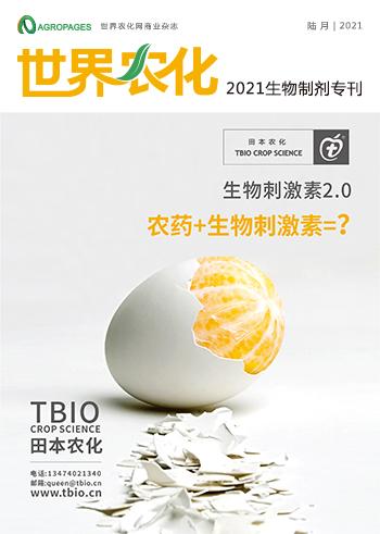 2021生物制剂专刊