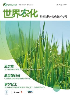2021制剂&助剂技术杂志