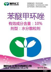 利民10%苯醚甲环唑WDG——安全加防效,利民苯醚做得到!