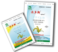纽发姆农多斯®:具有生长促进作用的水稻除草剂