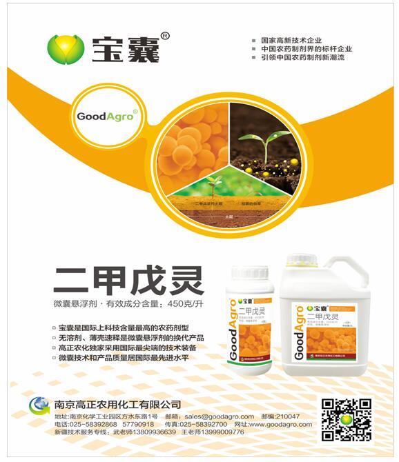 南京高正宝囊®——塔尖明珠,高效环保型土壤封闭除草剂