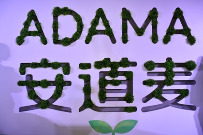 """Adama launches its global brand and new products for China in the event of """"Simplicity, the Way Forward"""""""