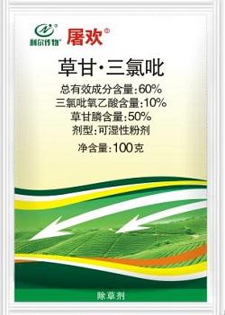 屠欢——60%草甘•三氯吡可湿性粉剂
