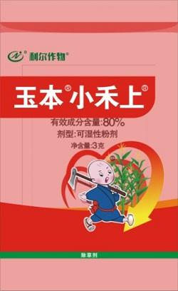 玉本®小禾上®  高端的玉米除草剂产品!