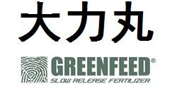 绿丰农业新型肥料 - 大力丸