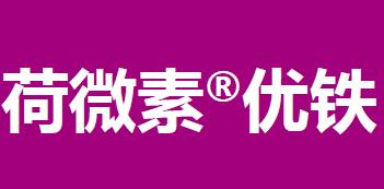 易普润新型肥 - 荷微素®优铁