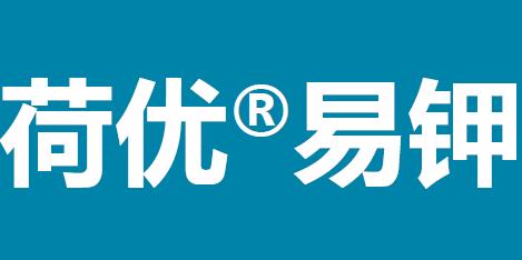 易普润新型肥 - 荷优®易钾
