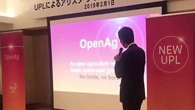 UPL正式完成对爱利思达的收购  OpenAg新战略助力可持续农业