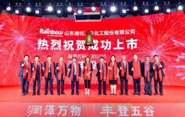 润丰股份深交所成功上市 迈向产业价值链高地