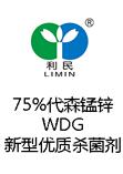 利民75%代森锰锌WDG-新型优质杀菌剂!