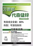 万园舒®——印度原装进口,淄博新农基中国独家总代理