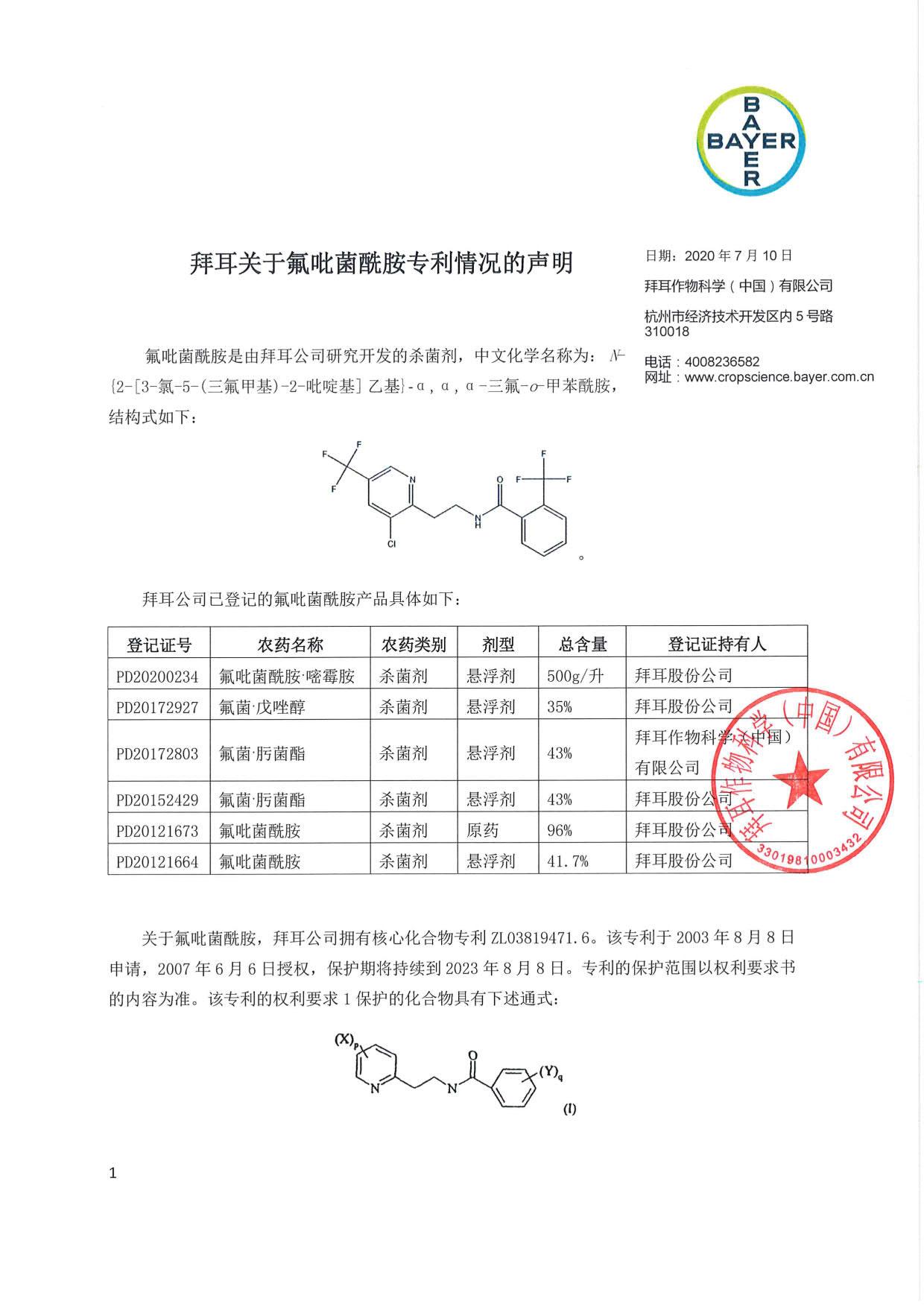 拜耳关于氟吡菌酰胺专利情况的声明_3.jpg