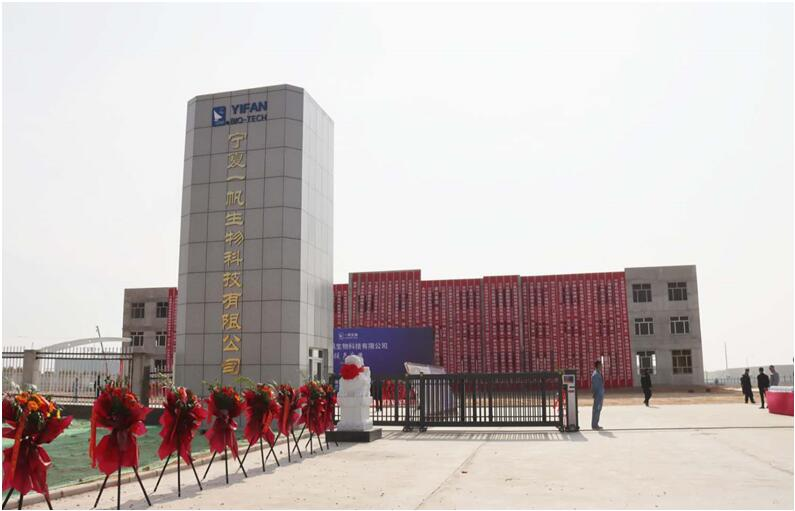 Yifan Biotechnology completes phase I of project in West China - 3,000 tons of clethodim, 500 tons of bromacil