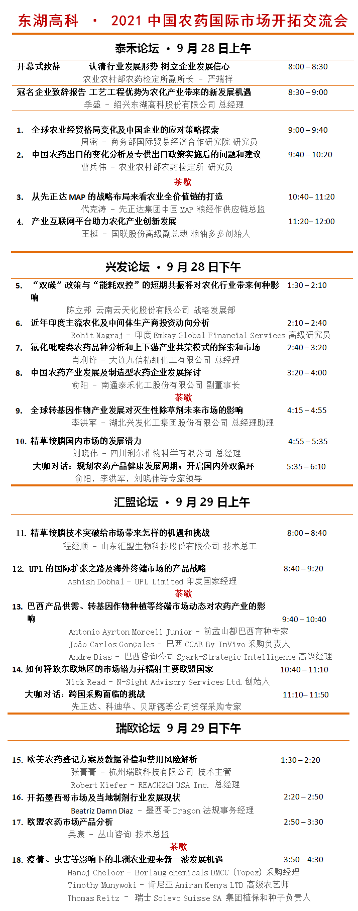 2021议程-中文.png