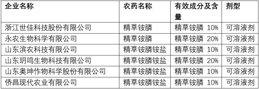 1精草铵膦.jpg