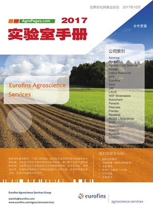 2017 chinese issue of cro manual<br>2017实验室手册